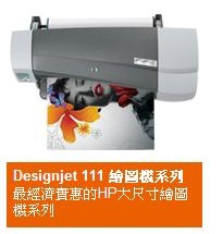 繪圖機DESIGNJET 111